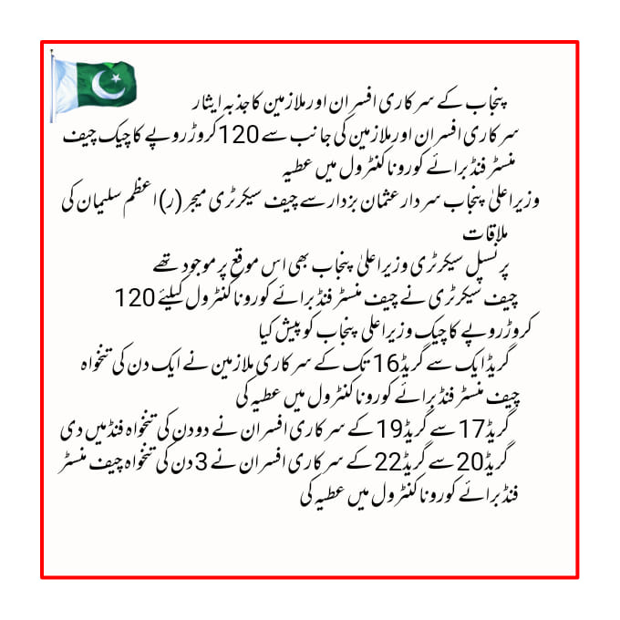 Deduction From Salaries For the COVID-19 Relief Fund Punjab