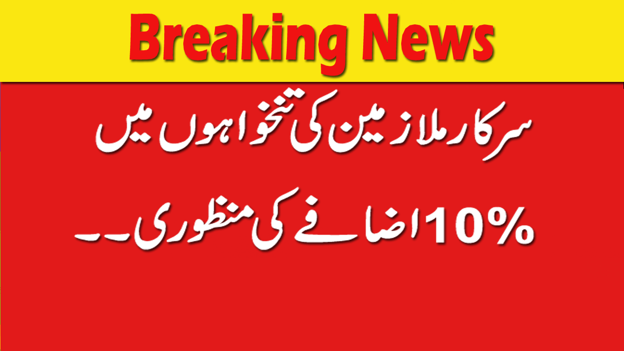 Senate Approved Increase in the Salary of Government Employees.