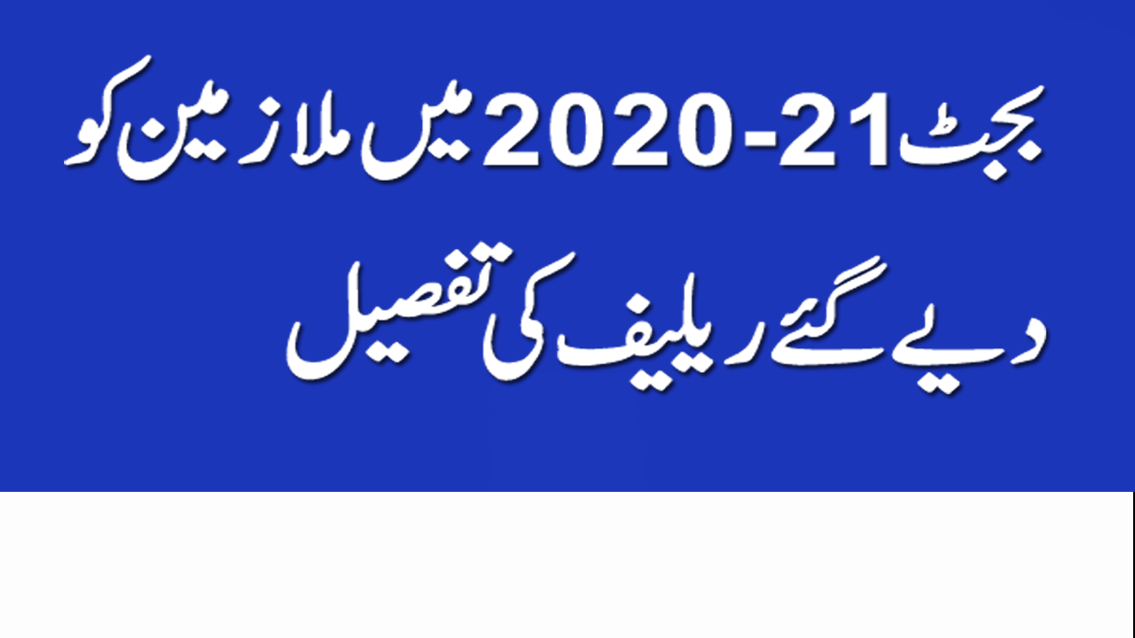Detail of Reliefs For Employees in Budget 2020-21