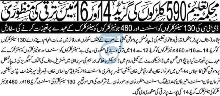 Promotion of Clerical Staff Government of the KPK