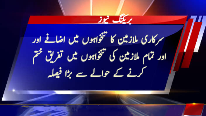 Breaking News Government Employees Decided To Protest in Front of PM's Office.