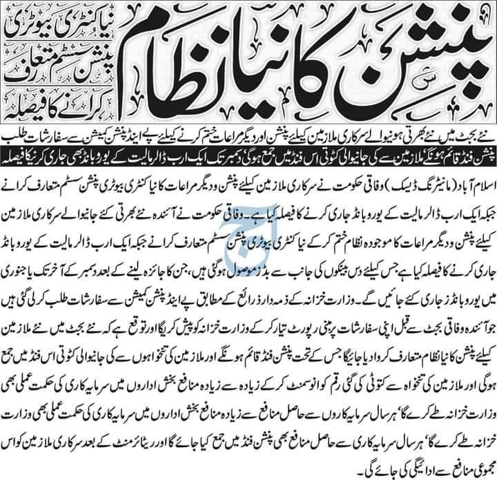 Introduction of New Pension System in Pakistan