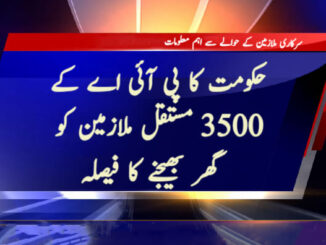 Government Approves Retirement of 3500 Permanent Employees