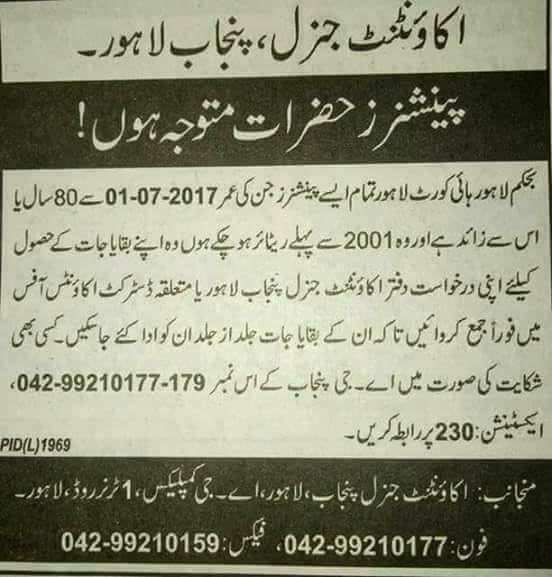 Important Information for Government Pensioner