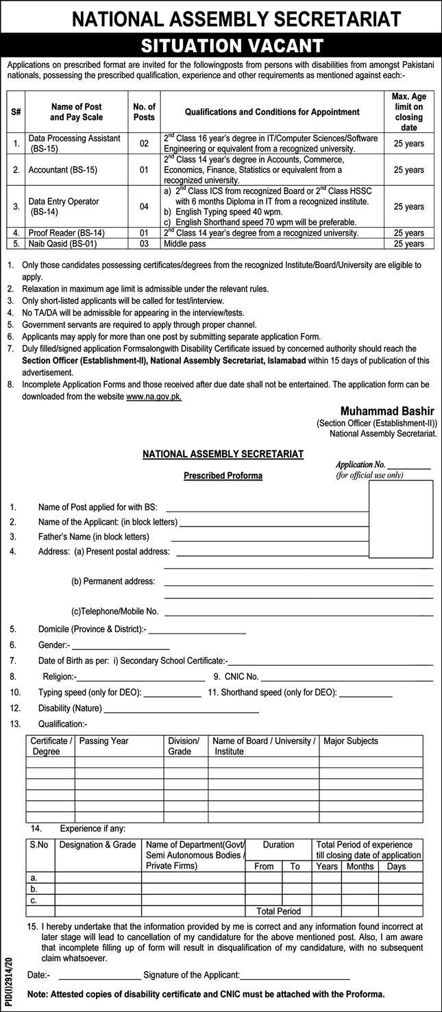 Jobs in National Assembly of Pakistan December 2020