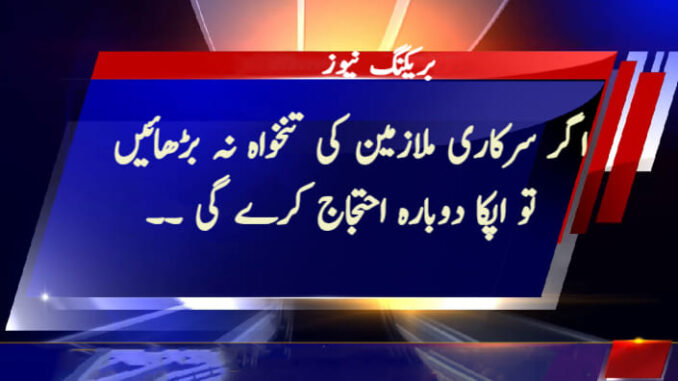 APCA Threatened To Protest AT D-Chowk if Demands Are Accepted
