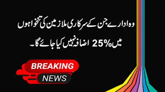 List Departments Who Are Not Included For 25% Increase In Salary