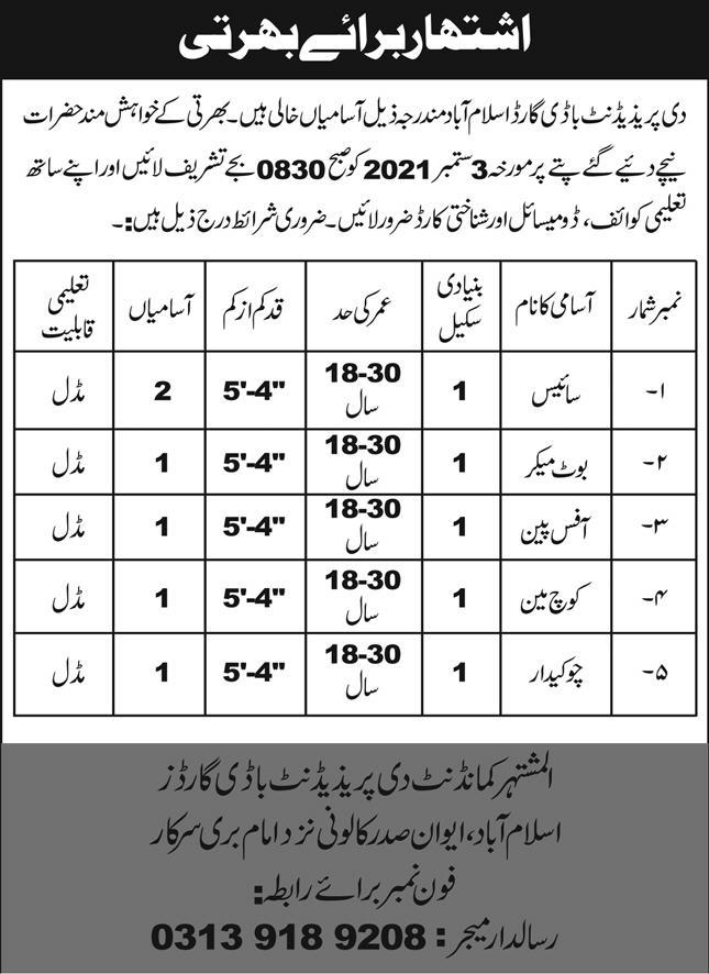 Announcement of Jobs of Class-IV in the President Body Guard Islamabad
